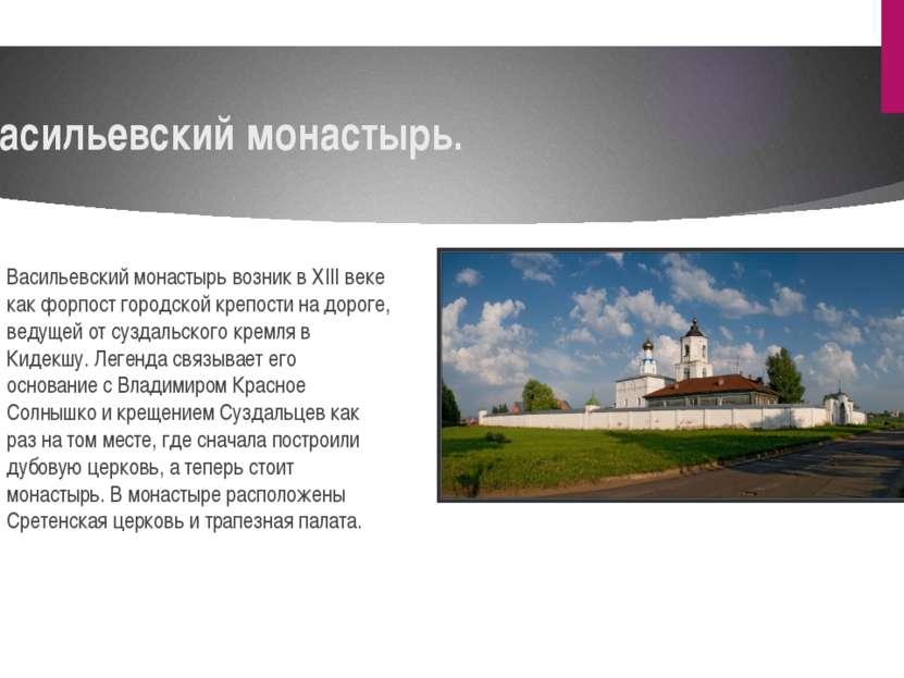 Васильевский монастырь. Васильевский монастырь возник в XIII веке как форпост...