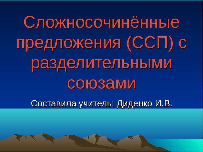 Сложносочинённые предложения (ССП) с разделительными союзами Составила учител...