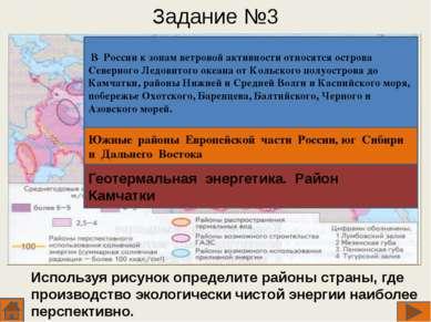 Задание №3 Используя рисунок определите районы страны, где производство эколо...