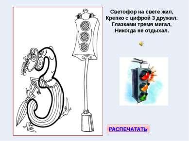 У восьмёрки два кольца Без начала и конца. 8