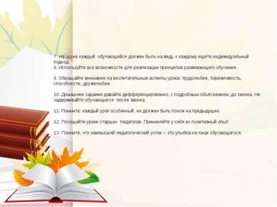 7. На уроке каждый обучающийся должен быть на виду, к каждому ищите индивидуа...