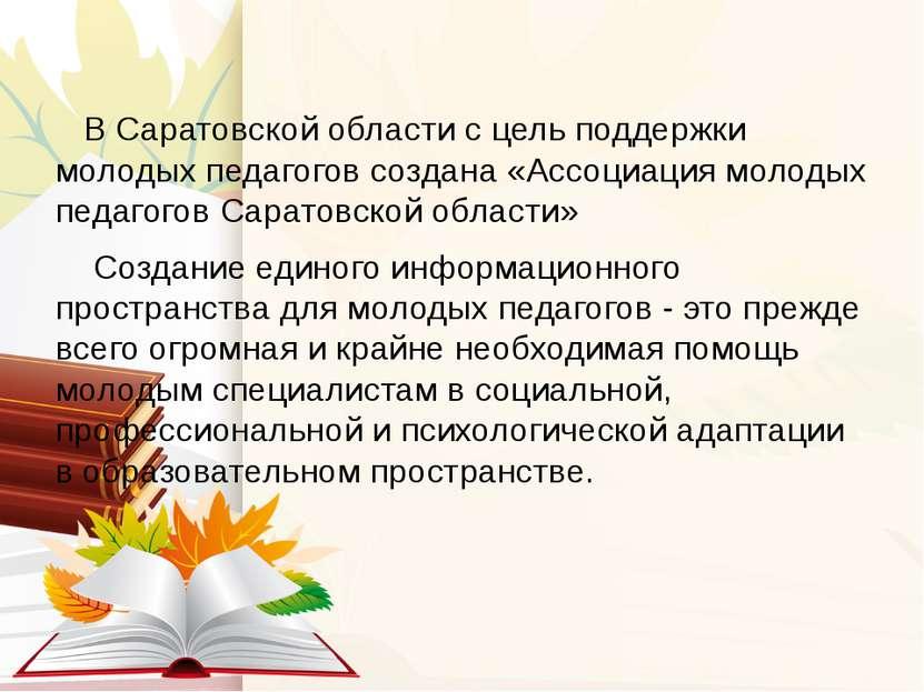 В Саратовской области с цель поддержки молодых педагогов создана «Ассоциация ...