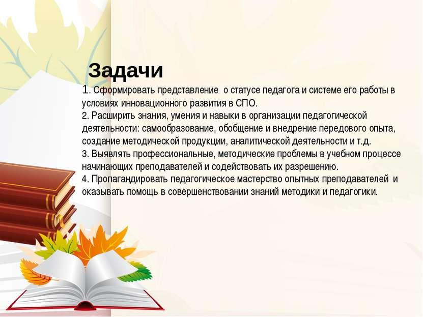 Задачи 1. Сформировать представление о статусе педагога и системе его работы...