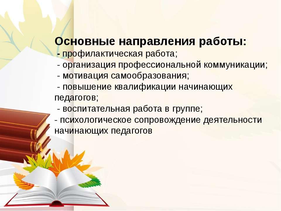 Основные направления работы: - профилактическая работа; - организация професс...