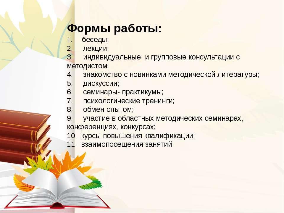 Формы работы: 1. беседы; 2. лекции; 3. индивидуальные и групповы...