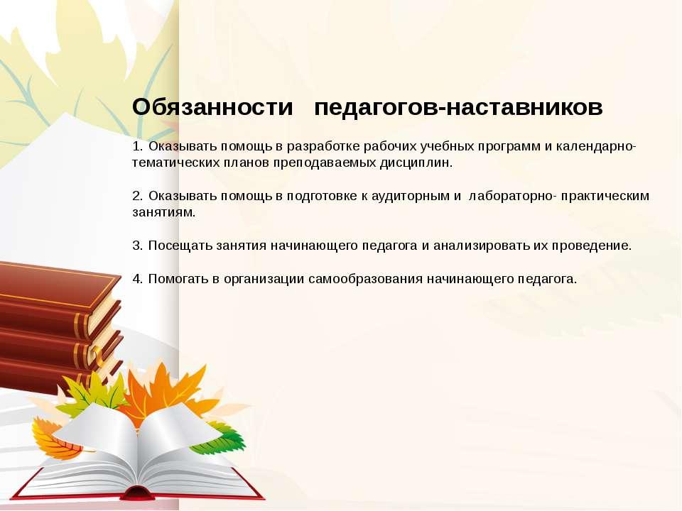 Обязанности педагогов-наставников 1. Оказывать помощь в разработке рабочих ...