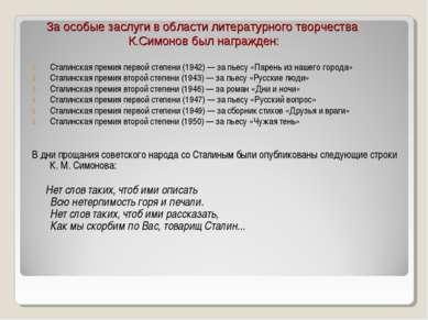 Сталинская премия первой степени (1942)— за пьесу «Парень из нашего города» ...