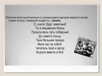 Писатели жили одной жизнью со сражающимся народом: мерзли в окопах, ходили в ...