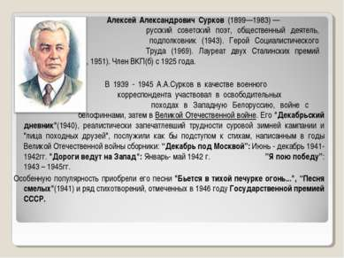 Алексей Александрович Сурков (1899—1983)— русский советский поэт, общественн...
