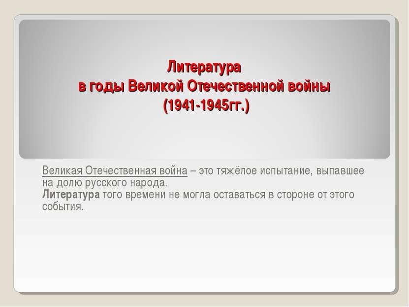 Литература в годы Великой Отечественной войны (1941-1945гг.) Великая Отечеств...