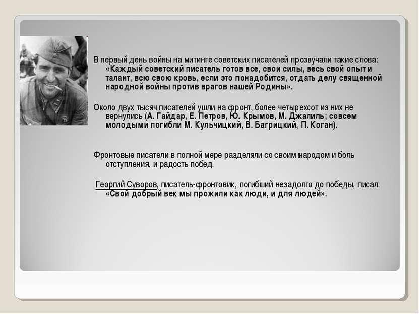 В первый день войны на митинге советских писателей прозвучали такие слова: «К...