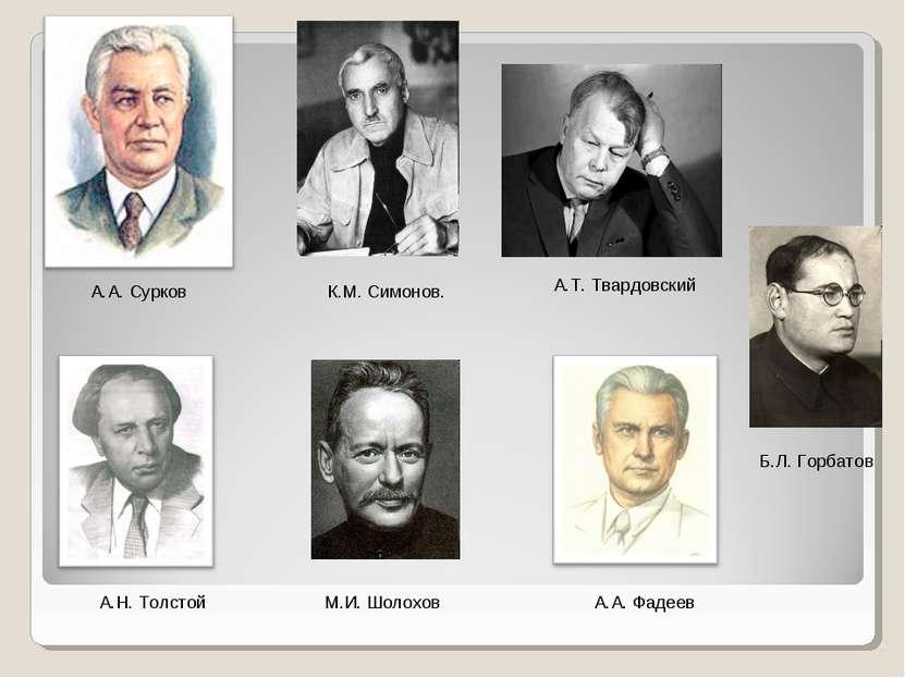 А.А. Сурков К.М. Симонов. А.Т. Твардовский А.Н. Толстой М.И. Шолохов А.А. Фад...