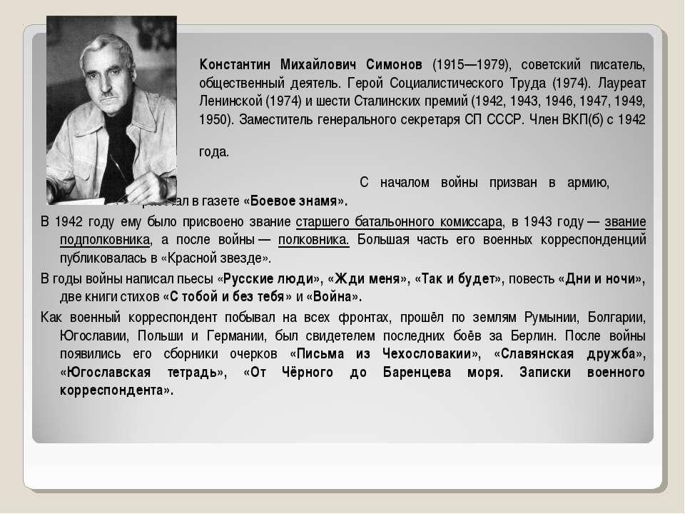 Константин Михайлович Симонов (1915—1979), советский писатель, общественный д...