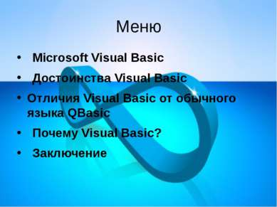 Меню Microsoft Visual Basic Достоинства Visual Basic Отличия Visual Basic от ...