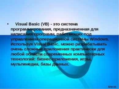 Visual Basic (VB) - это система программирования, предназн...