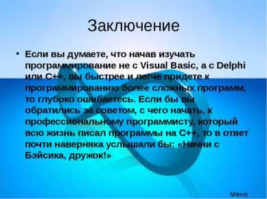 Заключение Если вы думаете, что начав изучать программирование не с Visual Ba...