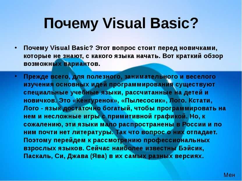 Почему Visual Basic? Почему Visual Basic? Этот вопрос стоит перед новичками, ...