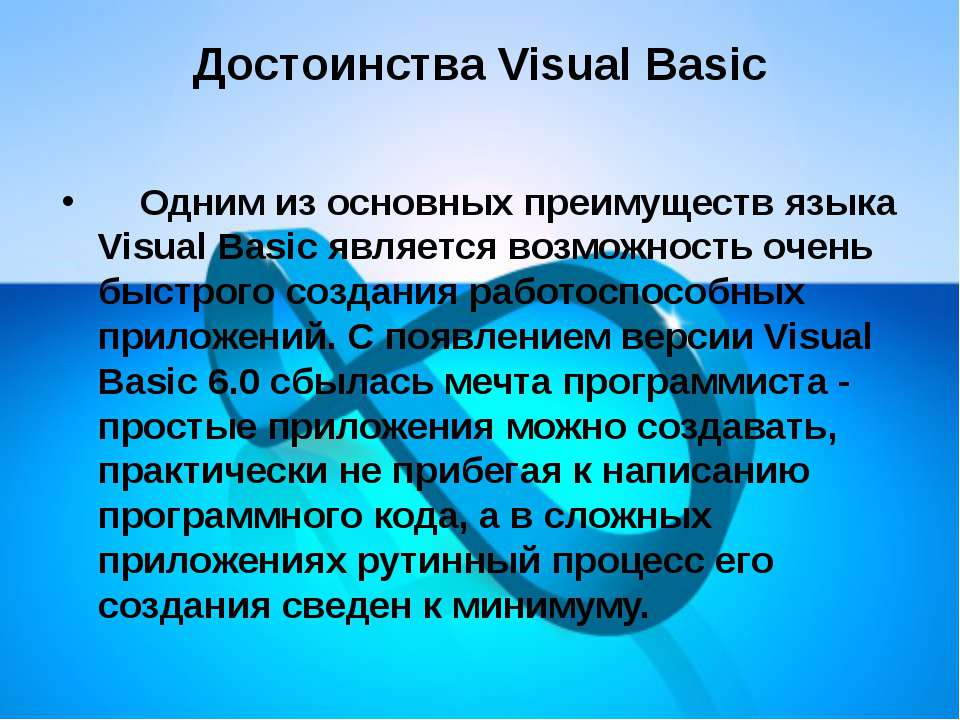 Достоинства Visual Basic  Одним из основных преимуществ язы...