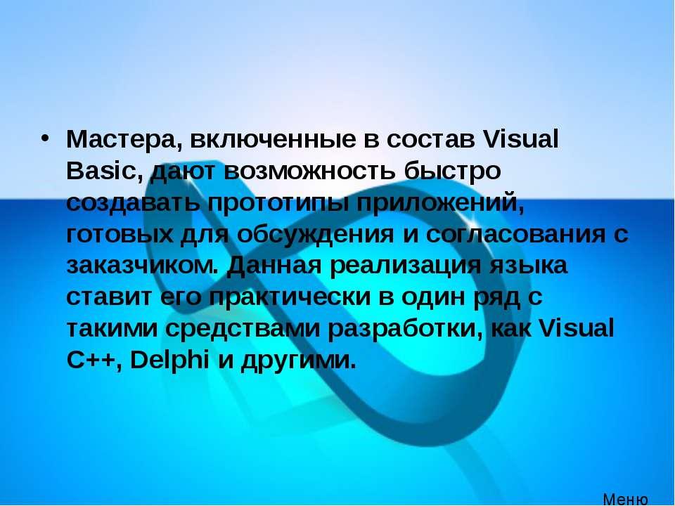 Мастера, включенные в состав Visual Basic, дают возможность быстро создавать ...