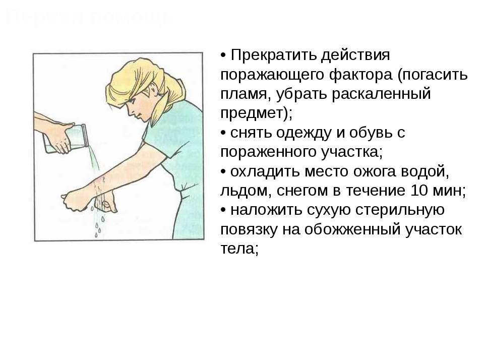 Первая помощь • Прекратить действия поражающего фактора (погасить пламя, убра...