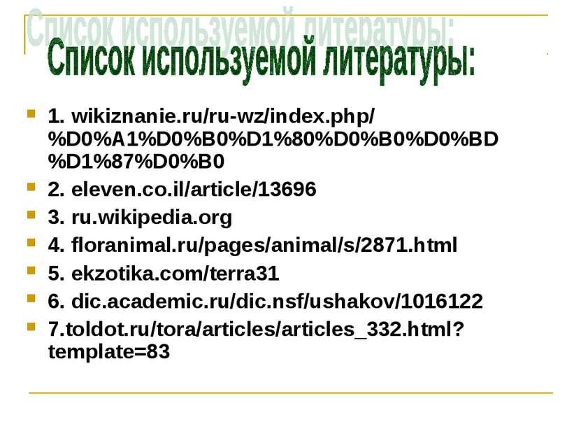 1. wikiznanie.ru/ru-wz/index.php/%D0%A1%D0%B0%D1%80%D0%B0%D0%BD%D1%87%D0%B0 2...