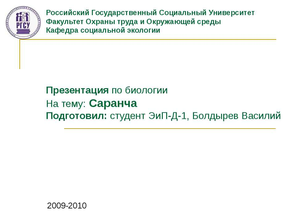 Российский Государственный Социальный Университет Факультет Охраны труда и Ок...
