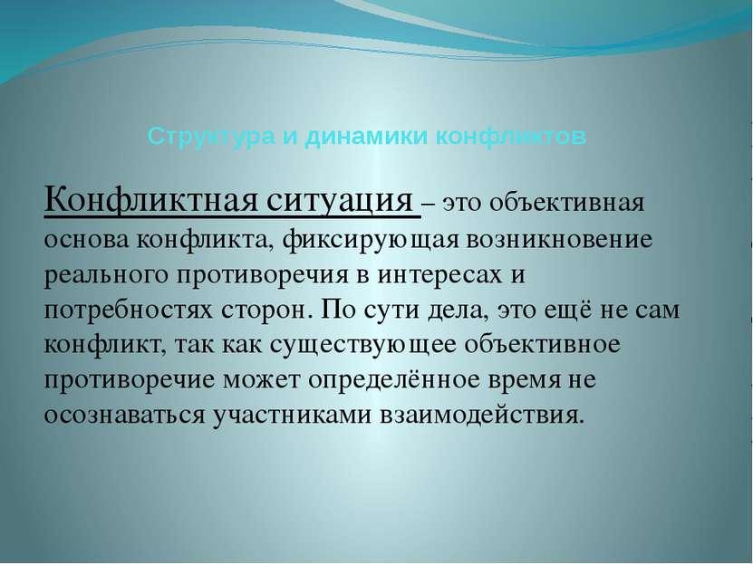 Структура и динамики конфликтов Конфликтная ситуация – это объективная основа...