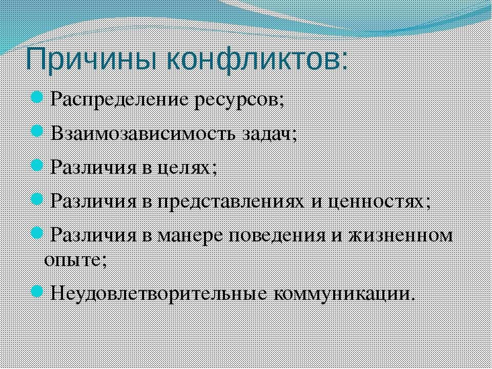 Причины конфликтов: Распределение ресурсов; Взаимозависимость задач; Различия...