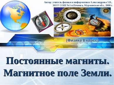 Постоянные магниты. Магнитное поле Земли. Автор: учитель физики и информатики...