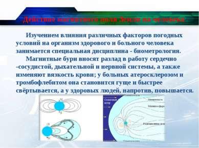 Действие магнитного поля Земли на человека Изучением влияния различных фактор...