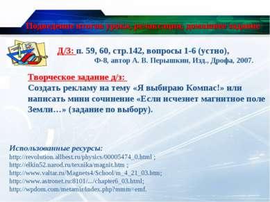 Подведение итогов урока, релаксация, домашнее задание Д/З: п. 59, 60, стр.142...