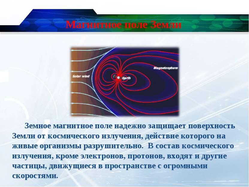 Магнитное поле Земли Земное магнитное поле надежно защищает поверхность Земли...