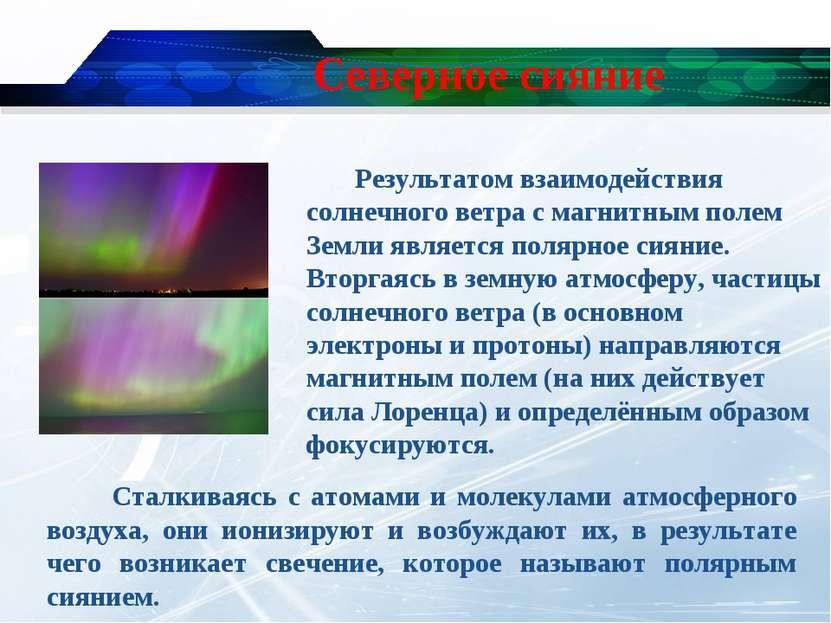 Северное сияние Результатом взаимодействия солнечного ветра с магнитным полем...