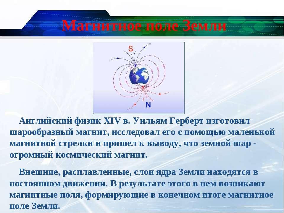 Магнитное поле Земли Английский физик XIV в. Уильям Герберт изготовил шарообр...