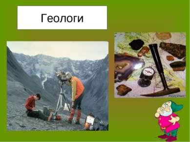 Геологи