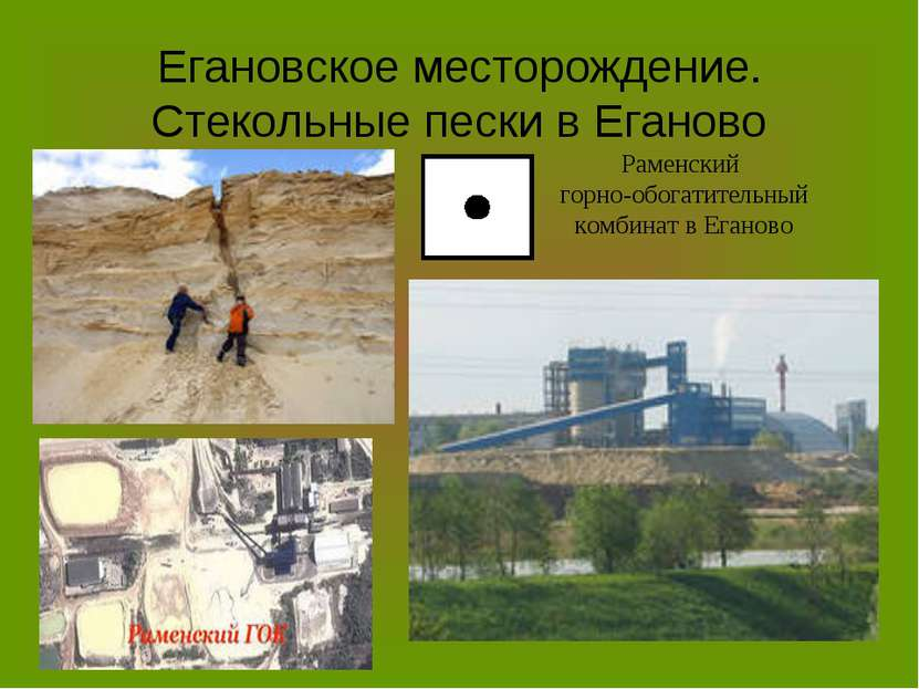 Егановское месторождение. Стекольные пески в Еганово Раменский горно-обогатит...