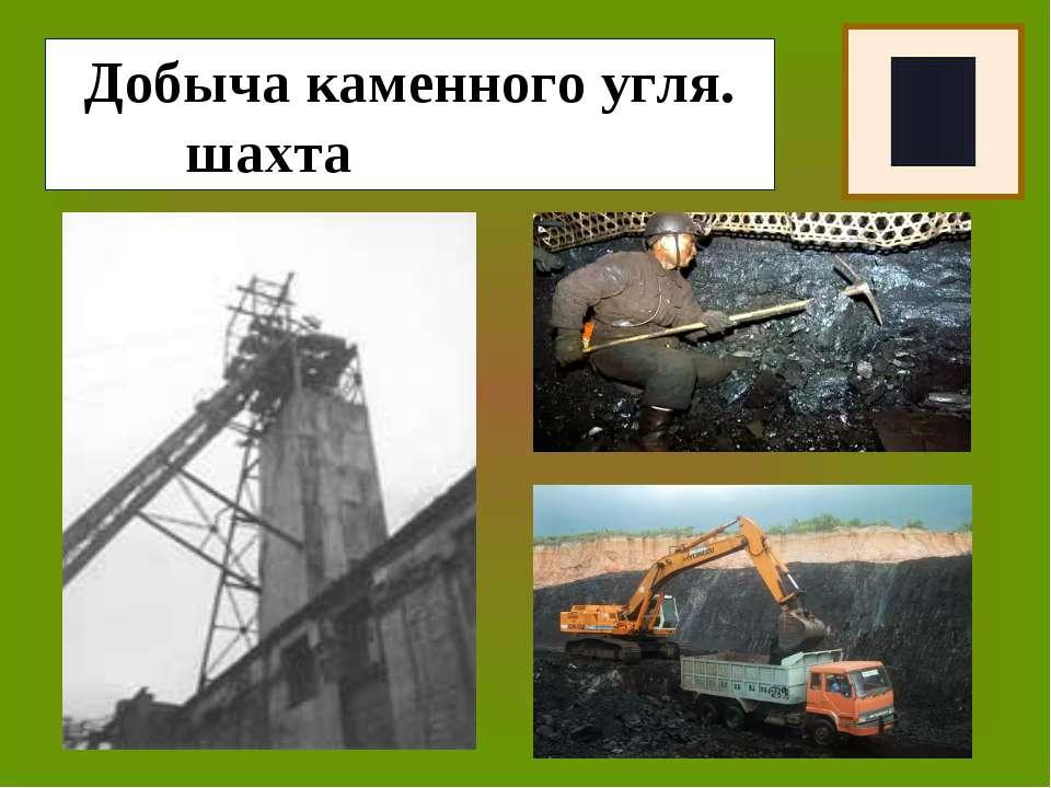 Добыча каменного угля. шахта