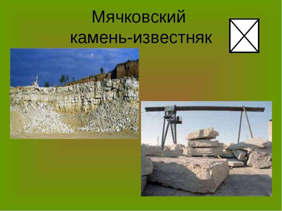 Мячковский камень-известняк