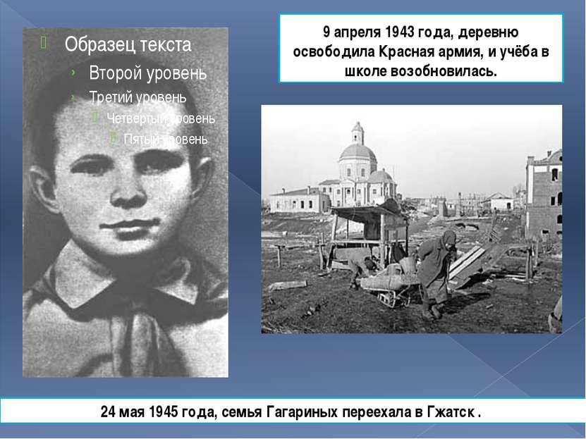 9 апреля 1943 года, деревню освободила Красная армия, и учёба в школе возобно...