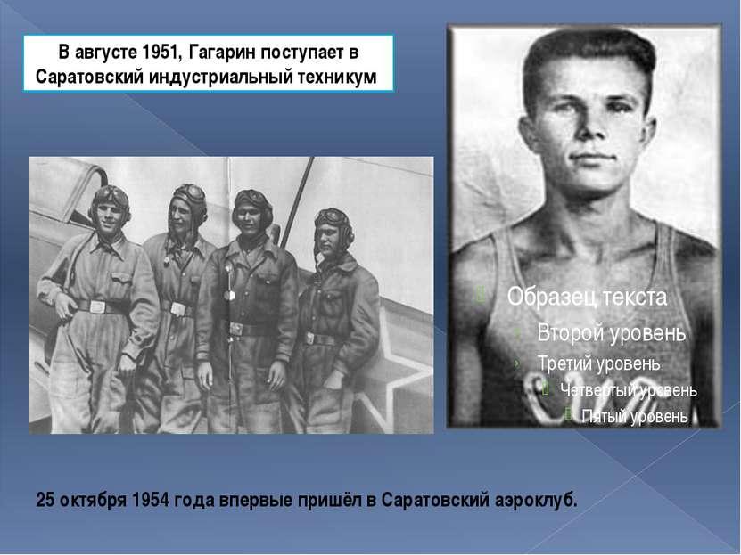 25 октября 1954 года впервые пришёл в Саратовский аэроклуб. В августе 1951, Г...
