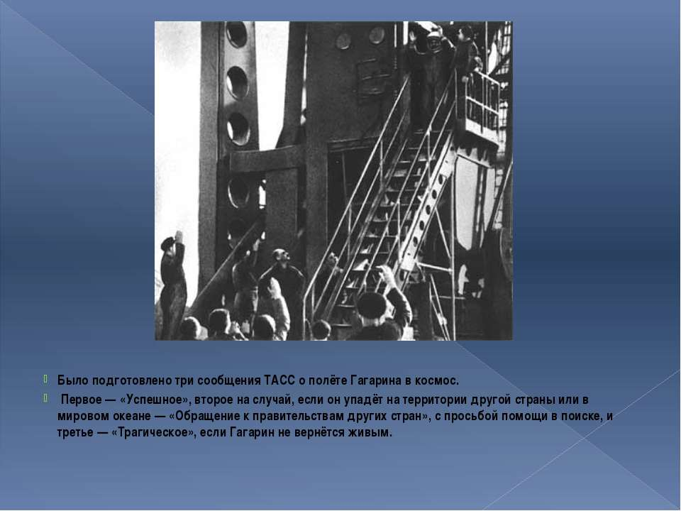 Было подготовлено три сообщения ТАСС о полёте Гагарина в космос. Первое — «Ус...