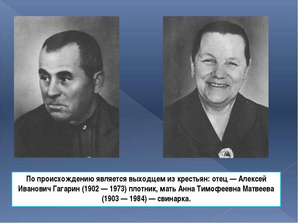 По происхождению является выходцем из крестьян: отец— Алексей Иванович Гагар...