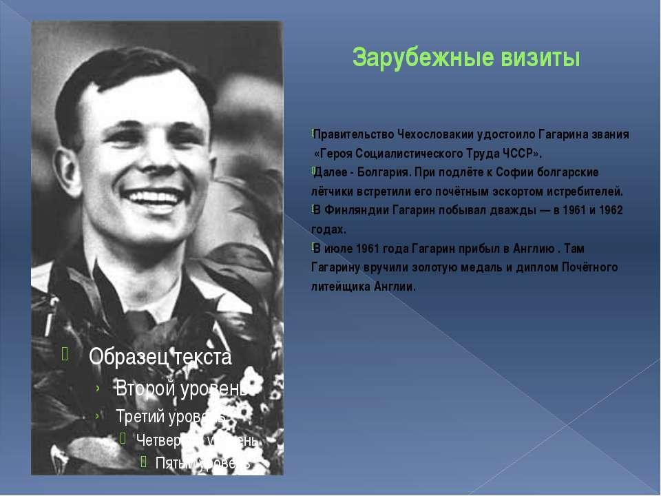 Зарубежные визиты Правительство Чехословакии удостоило Гагарина звания «Героя...