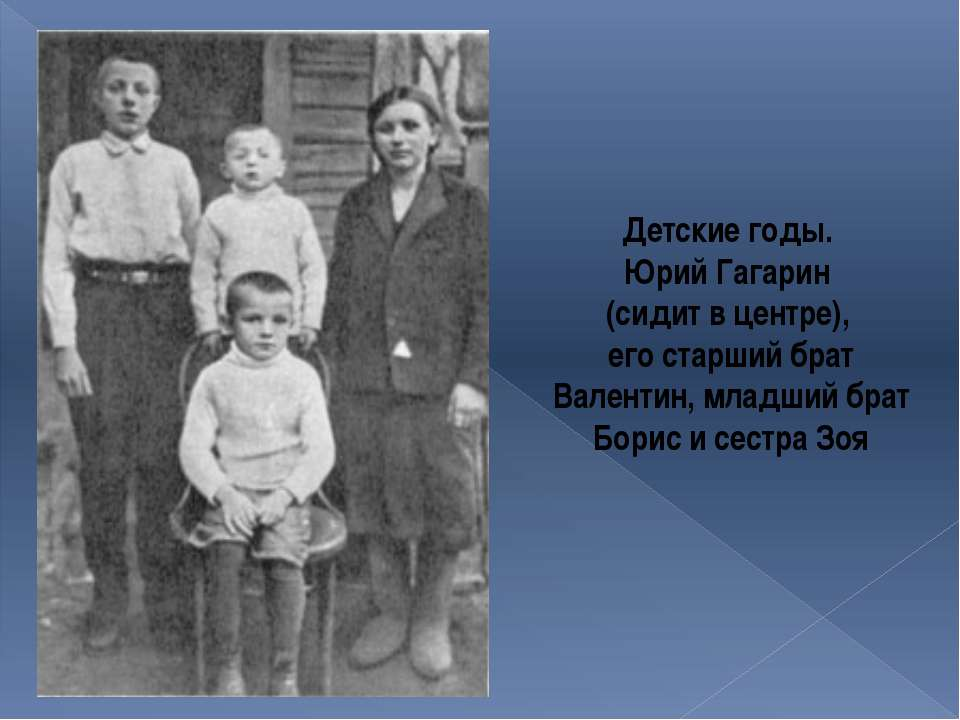 Детские годы. Юрий Гагарин (сидит в центре), его старший брат Валентин, младш...