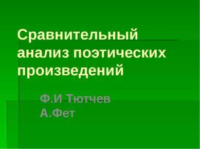 Сравнительный анализ поэтических произведений Ф.И Тютчев А.Фет