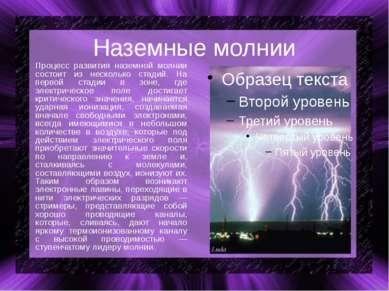 Наземные молнии Процесс развития наземной молнии состоит из несколько стадий....