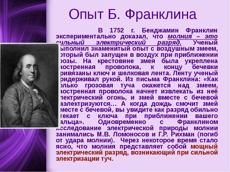 Опыт Б. Франклина В 1752 г. Бенджамин Франклин экспериментально доказал, что ...