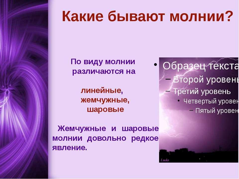 Какие бывают молнии? По виду молнии различаются на линейные, жемчужные, шаров...