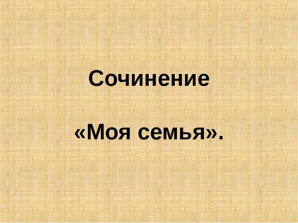 Сочинение «Моя семья».
