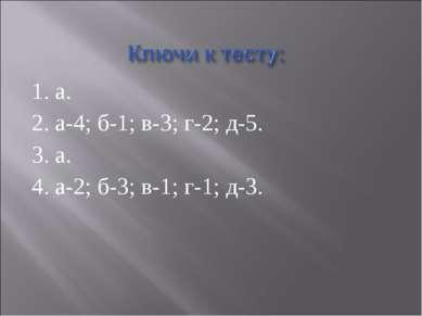 1. а. 2. а-4; б-1; в-3; г-2; д-5. 3. а. 4. а-2; б-3; в-1; г-1; д-3.